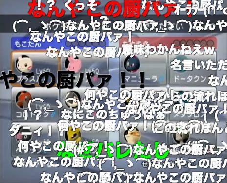 この 厨 ァ なん や パ 【新アニポケ3話再放送感想】ロケット団なんやこの厨パァ!「フシギソウってフシギだね?」